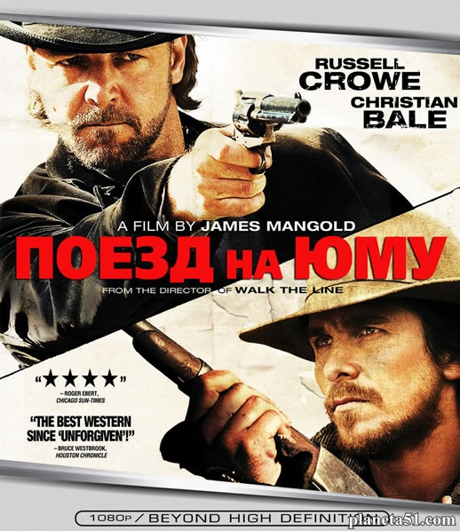 Поезд на Юму / 3:10 to Yuma (2007/HDRip/BDRip)