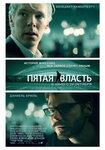 big_28179_fe_poster_rus.jpg