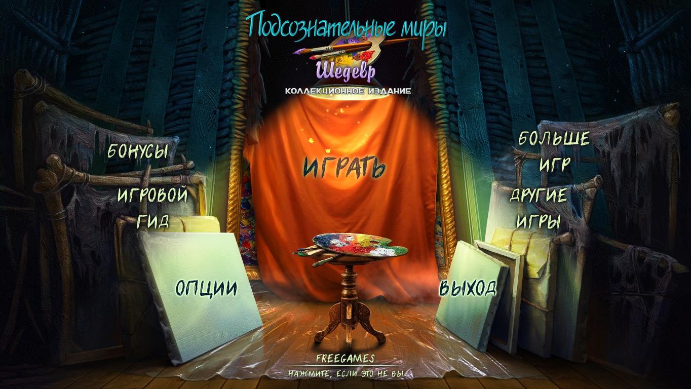 Подсознательные миры: Шедевр. Коллекционное издание | Subliminal Realms: The Masterpiece CE (Rus)
