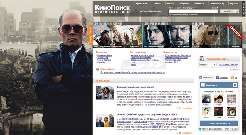 Основатель «Кинопоиска» назвал провалом перезапуск проекта «Яндексом»