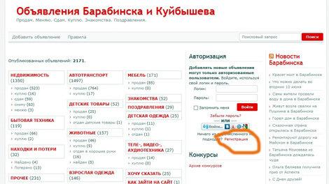 Как дать объявление на сайт polezno.8plus1.ru