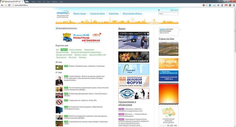 Сайт Череповца