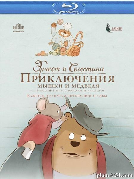 Эрнест и Селестина: Приключения мышки и медведя / Ernest et Célestine (2012/HDRip/BDRip)