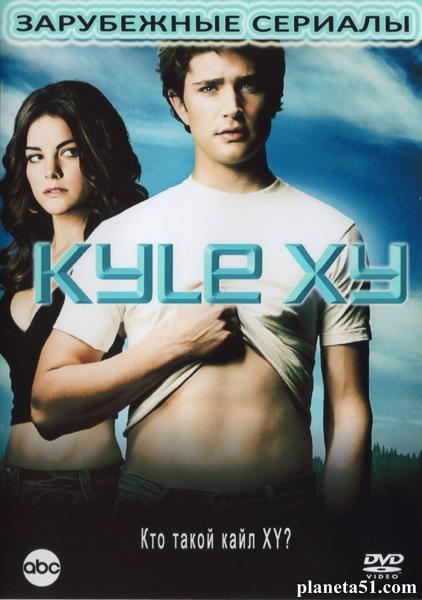 Кайл XY (1-3 сезоны) / Kyle XY (2006-2009/DVDRip)