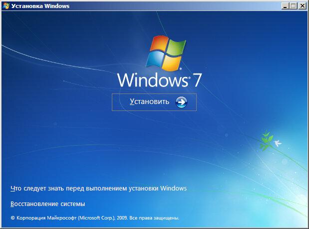 Рис. 2.2. Подготовка к установке Windows 7