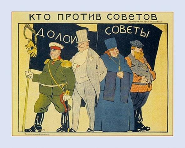 Плакат времен Гражданской войны 1918–1922 гг.