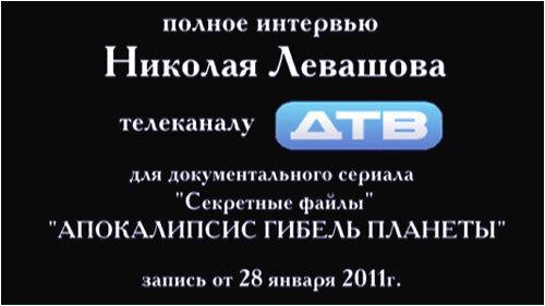Николай Левашов. Полное интервью телеканалу ДТВ