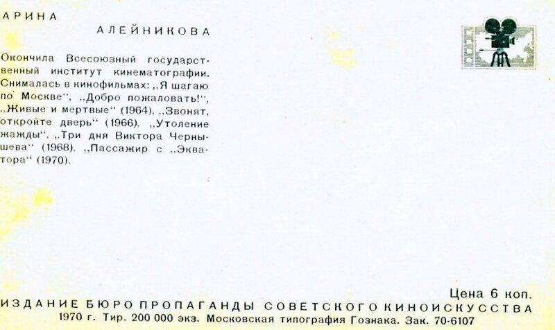 Арина Алейникова. 0001.jpg