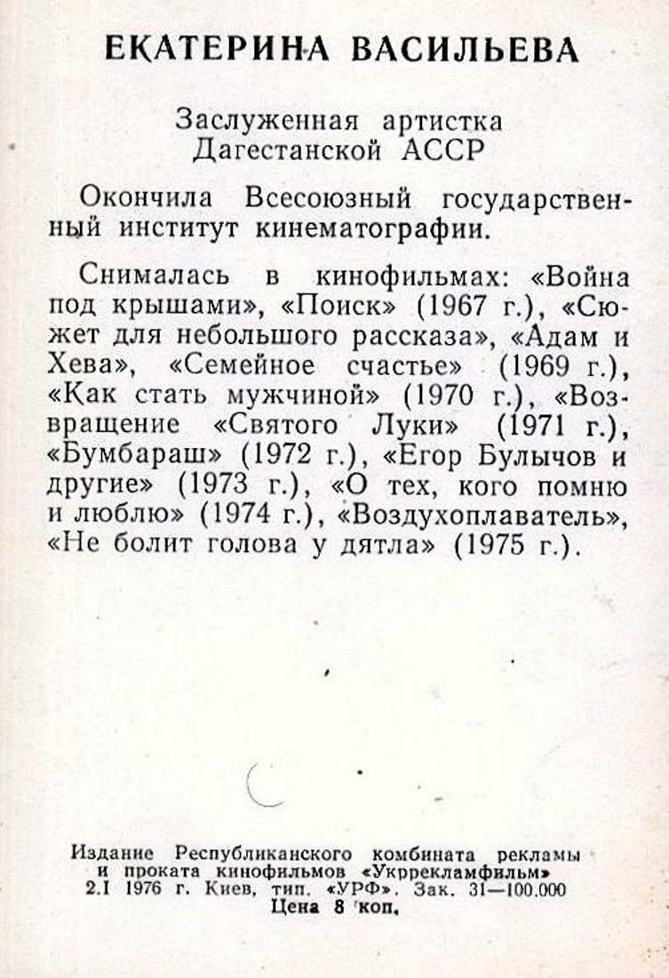Екатерина Васильева, Актёры Советского кино, Коллекция открыток