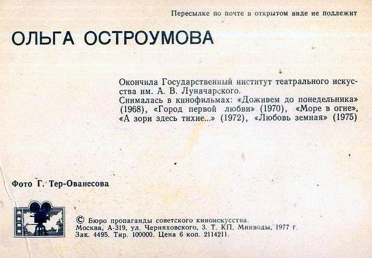 Ольга Остроумова, Актёры Советского кино, коллекция открыток