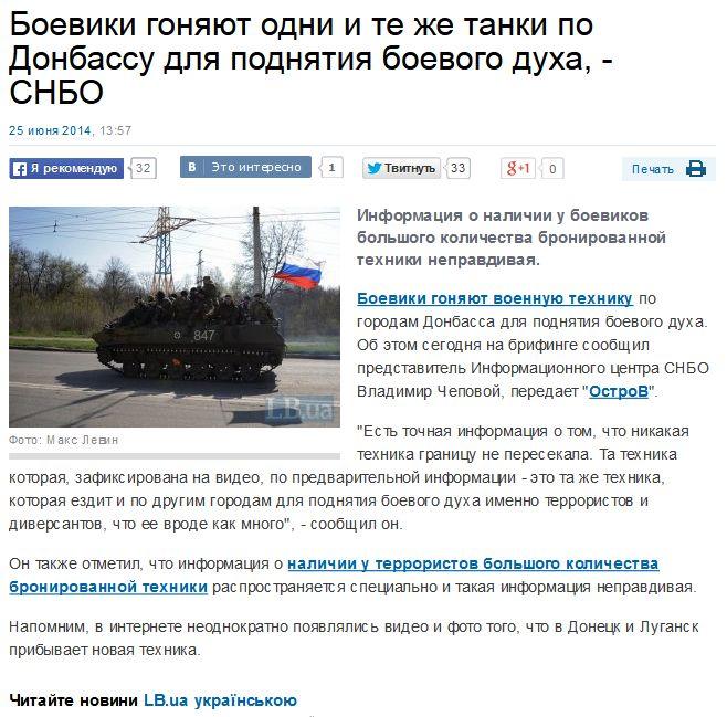 FireShot Screen Capture #009 - 'Боевики гоняют одни и те же танки по Донбассу для поднятия боевого духа, - СНБО - Информация о наличии у боевиков большого количества бронированной - LB_ua' - lb_ua_news_2014_06_25_270.jpg