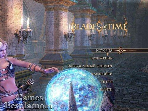 Blades of Time / Клинки времени