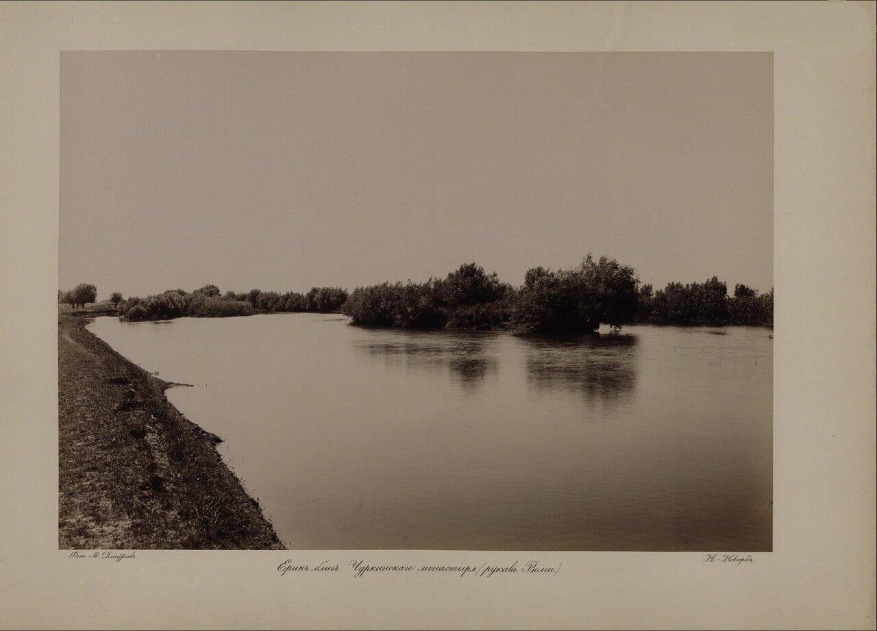 Волжские виды. Ерик близ Чуркинского монастыря.1890-е