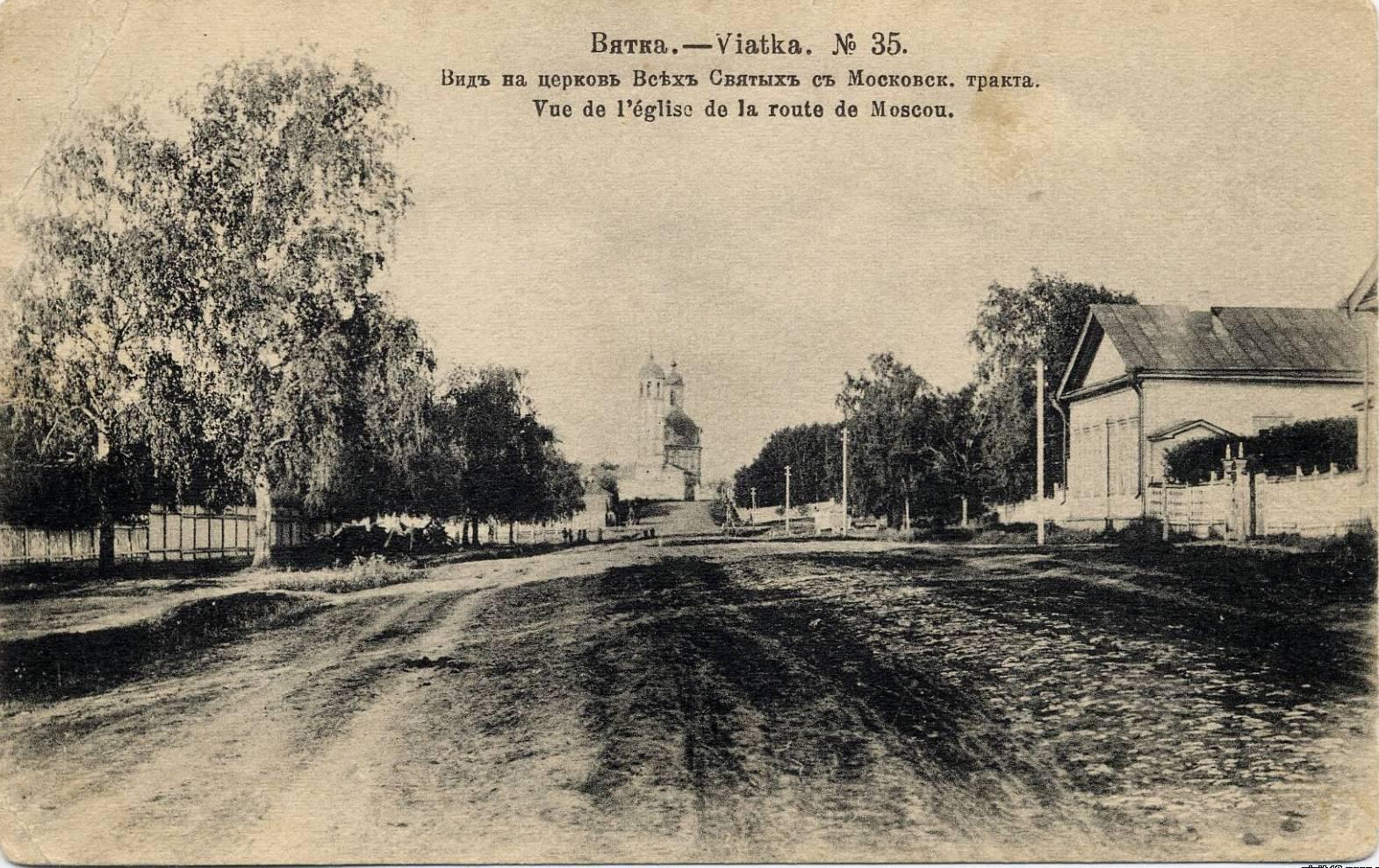 Вид на церковь Всех Святых с Московского тракта