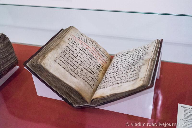 Сборник «Успенский». Конец XII - начало XIII в. Рукопись.