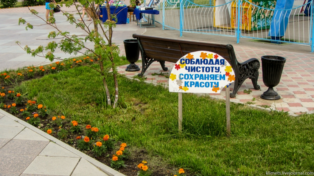 Ялуторовск. Часть 4. Городской сад.