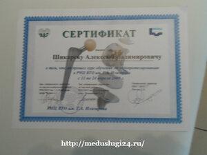 УЗИ на Взлётке, ул. Октябрьская, д. 1 - Наш сертификат