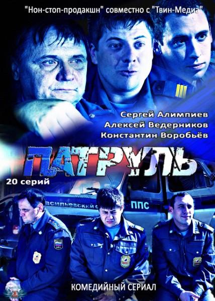 Патруль (2013) SATRip
