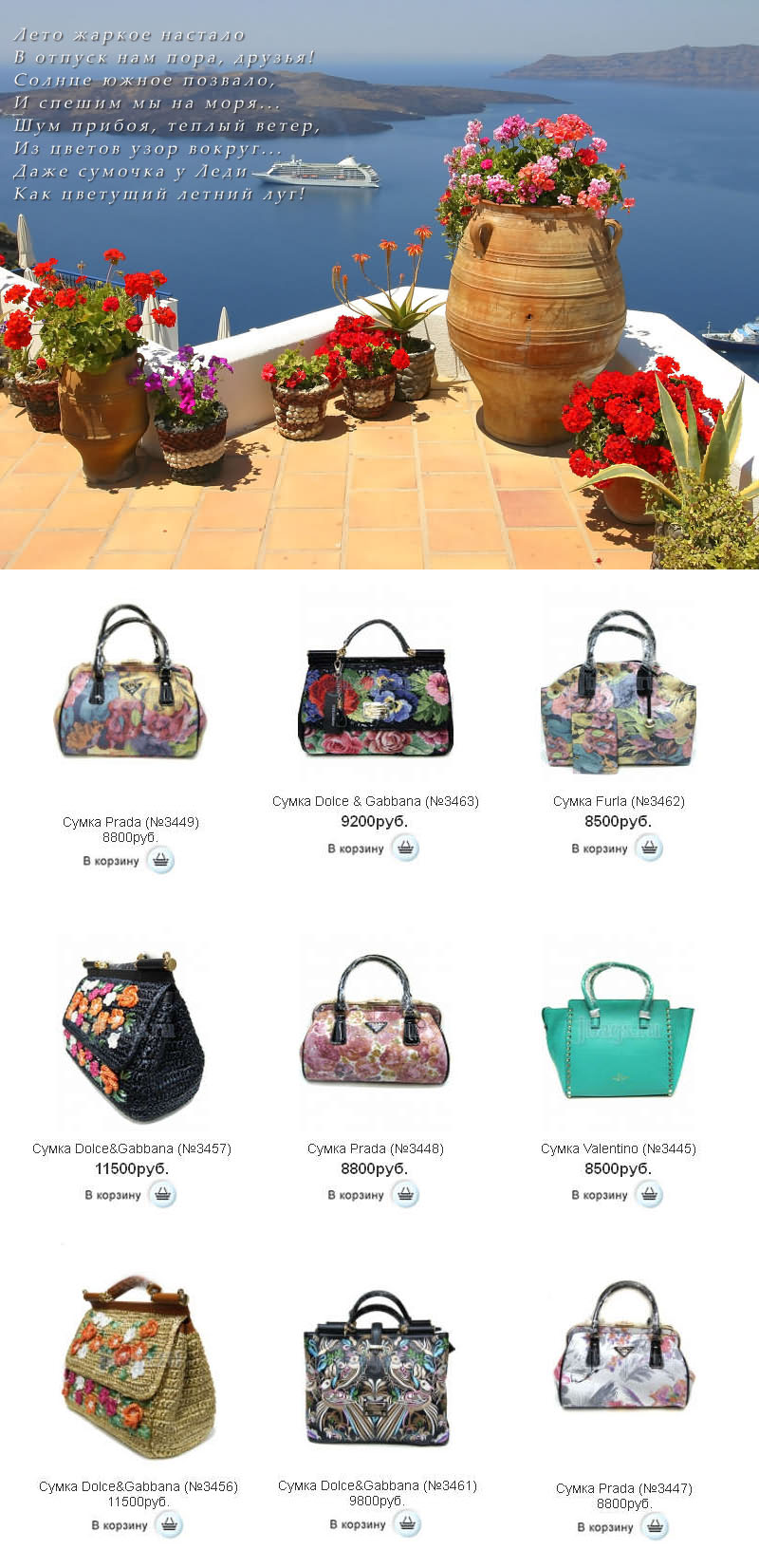 Брендовые сумки лето 2013