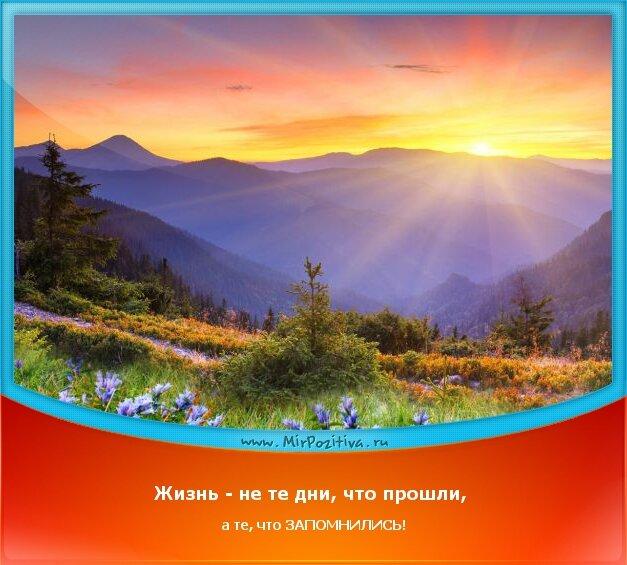 позитивчик дня - Жизнь - не те дни, что прошли, а те, что ЗАПОМНИЛИСЬ!