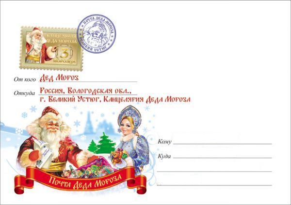 Письма от деда мороза готовимся к