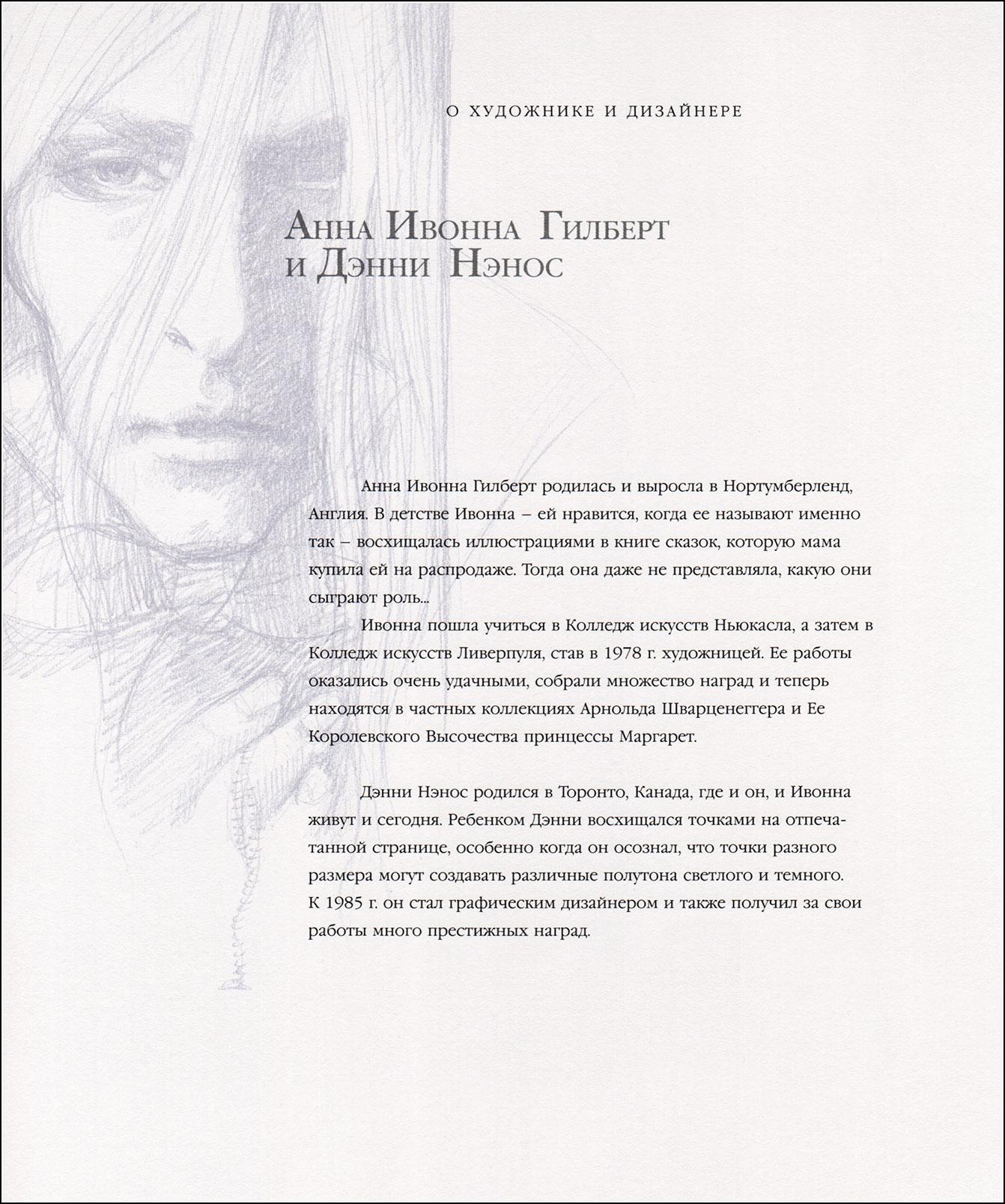 Anne Yvonne Gilbert, Dracula