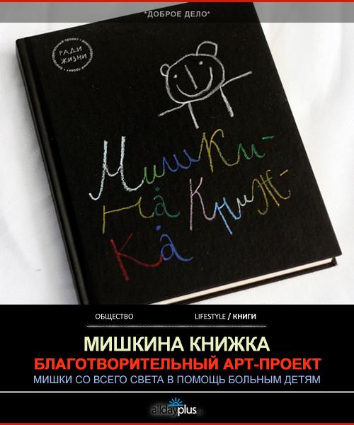 """Благотворительный арт-проект """"Мишкина книжка"""""""