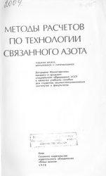 Книга Методы расчётов по технологии связанного азота