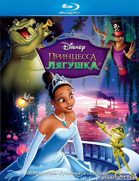 Принцесса и лягушка / The Princess and the Frog (2009/HDRip)