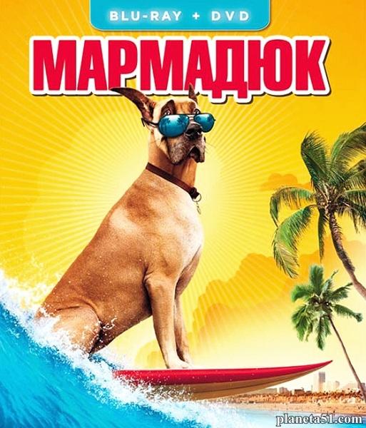 Мармадюк / Marmaduke (2010/HDRip)