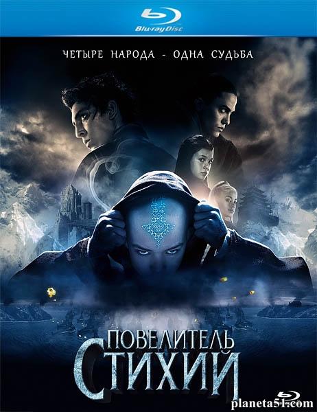 Повелитель стихий / The Last Airbender (2010/HDRip)