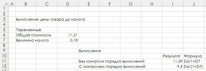 Как в Excel управлять порядком вычисления формул