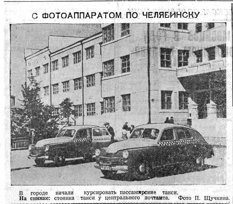 Челябинский рабочий6 1949 год