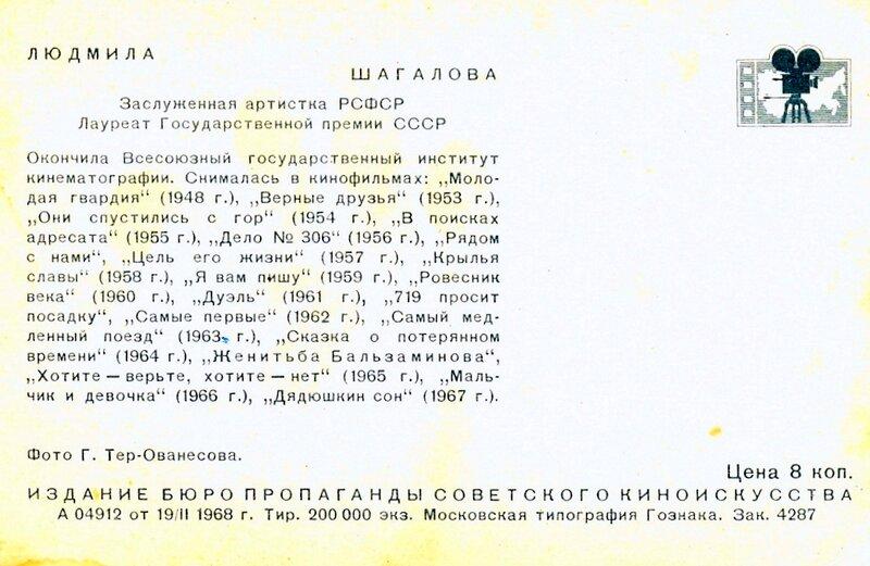Людмила Шагалова. 0002.jpg