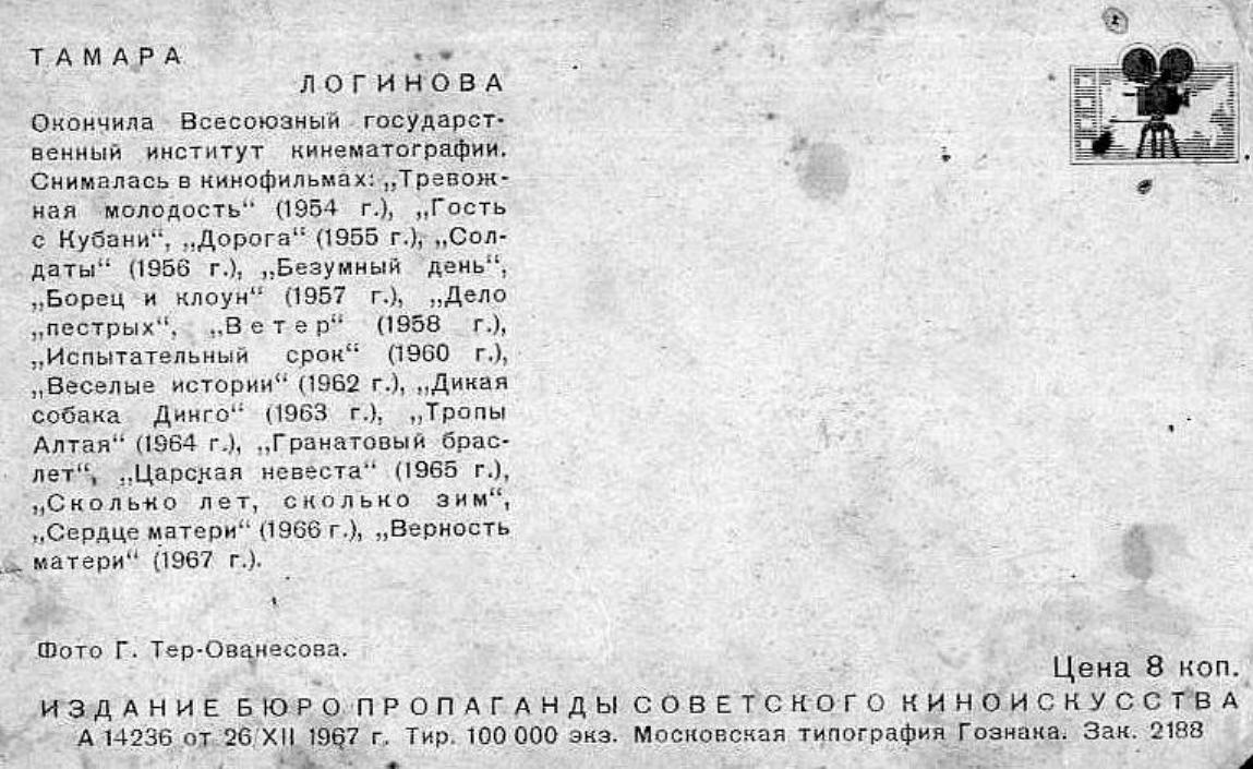 Тамара Логинова, Актёры Советского кино, коллекция открыток