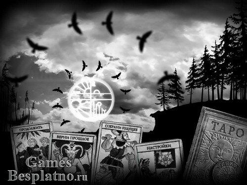 The Lost Crown: Призраки из прошлого