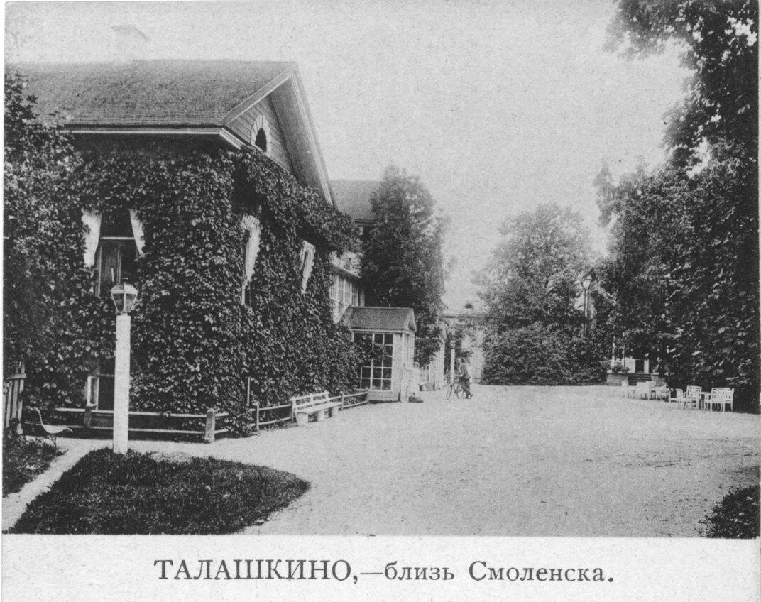 Окрестности Смоленска. Талашкино