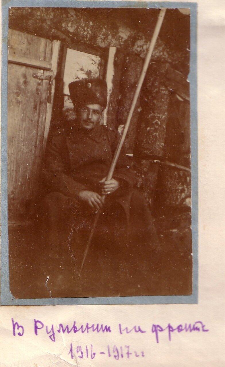 В Румынии на фронте 1916-17 гг.