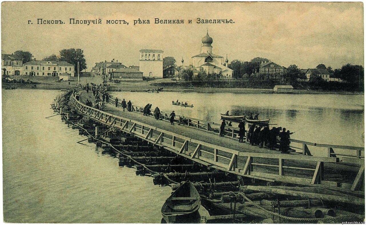 Плавучий мост, река Великая и Завеличье
