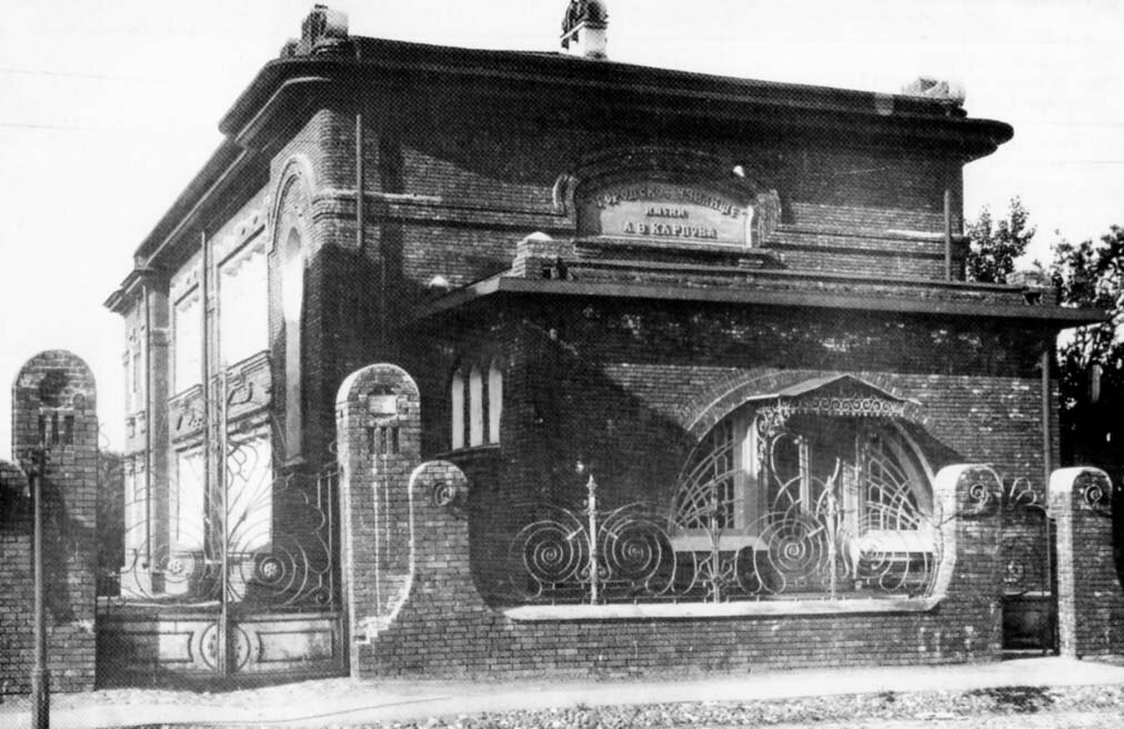 Городское училище им. Карпова. 1900