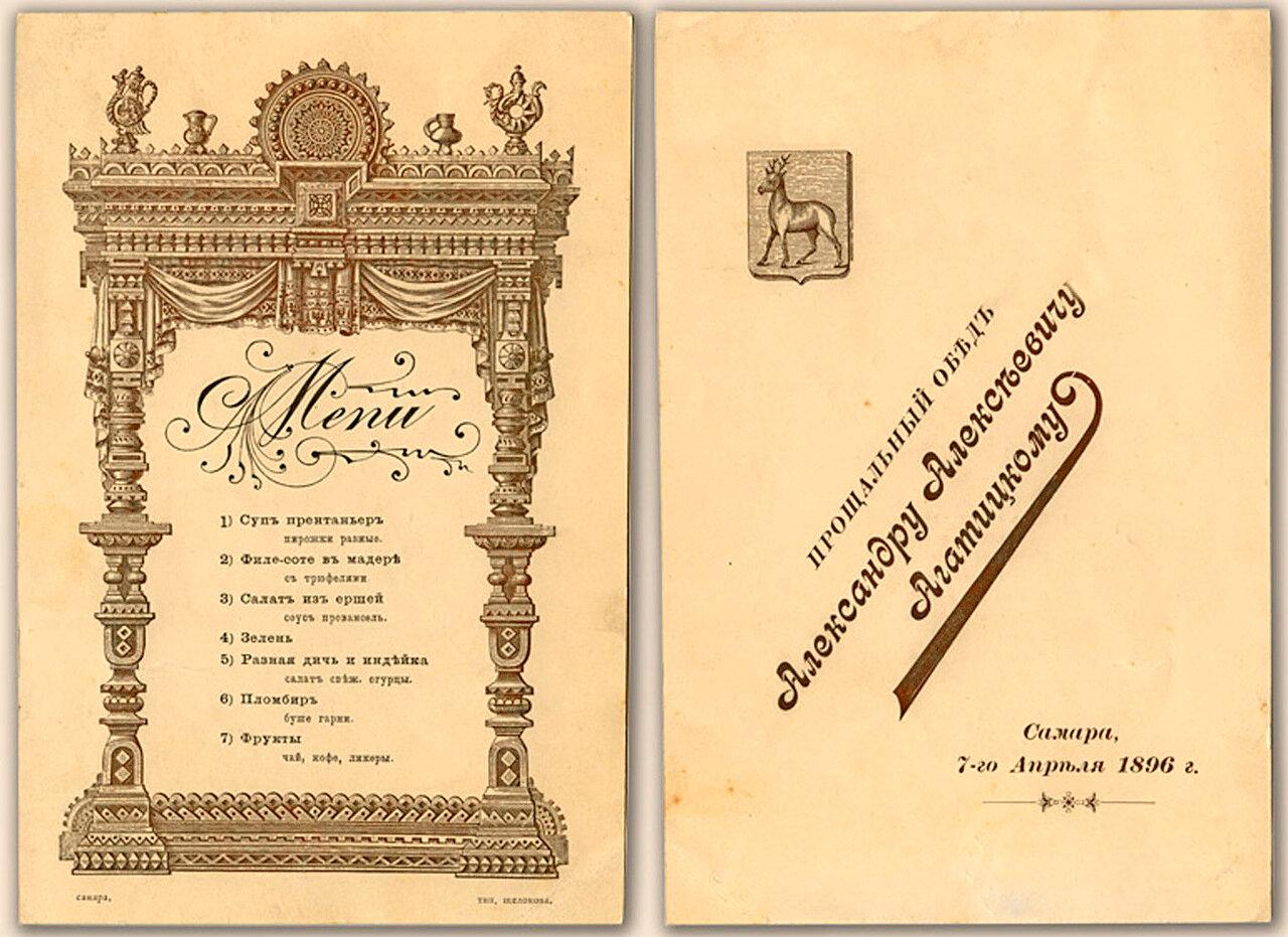 Меню прощального обеда 7 апреля 1896 г. в честь отъезда из Самары полицмейстера А.А. Агатицкого на службу в Ставрополь