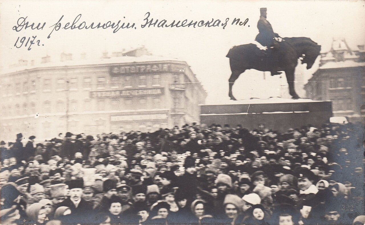 1917. ��� ���������. ���������� �������