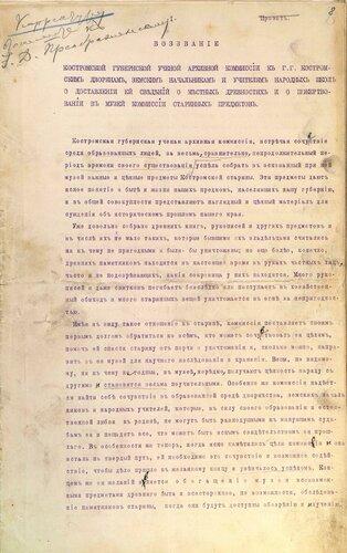 ГАКО, ф. 179, оп. 2, д. 47, л. 8-11.