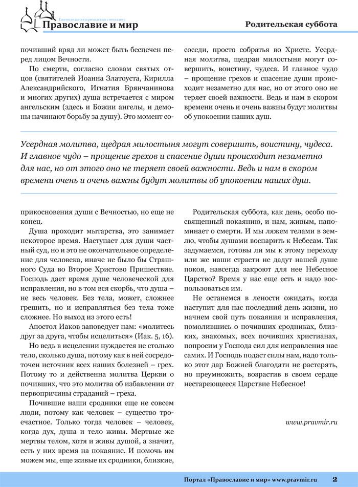 "Стенгазета ""православие и мир"" от 01.11.2013 (1 страница из 8)"