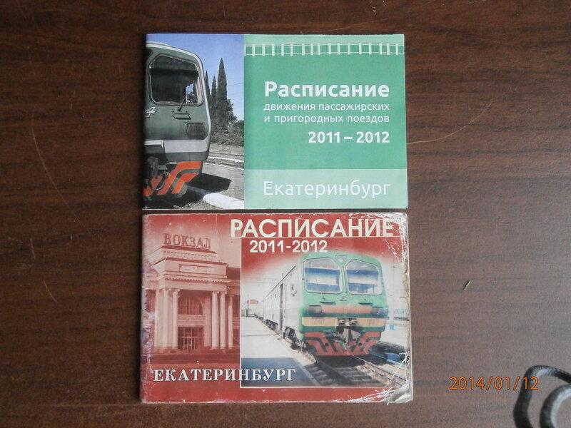 Расписания поездов 2011-2012