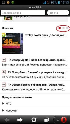 Opera Mini (Домашняя страница с просмотром новостей)