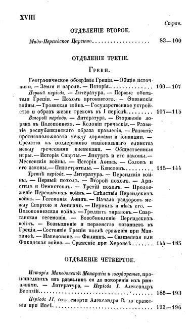 Древняя история 0_e70c0_9d6aa7f8_XL