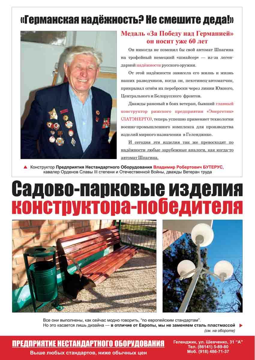 Печатная реклама, Денис Богомолов, садово-парковые изделия конструктора-победителя