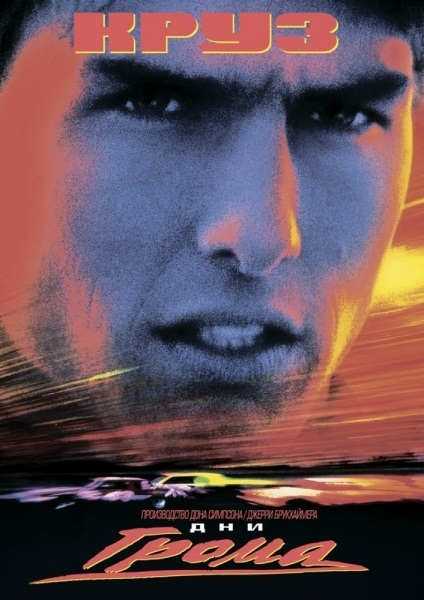 Дни грома / Days of Thunder (1990/DVDRip)