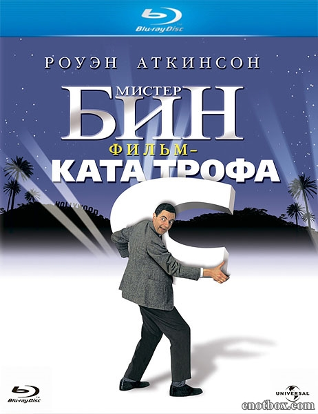 Мистер Бин / Bean (1997/BDRip/HDRip)